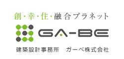 滋賀県 建築設計事務所 GA-BE(ガーベ株式会社)
